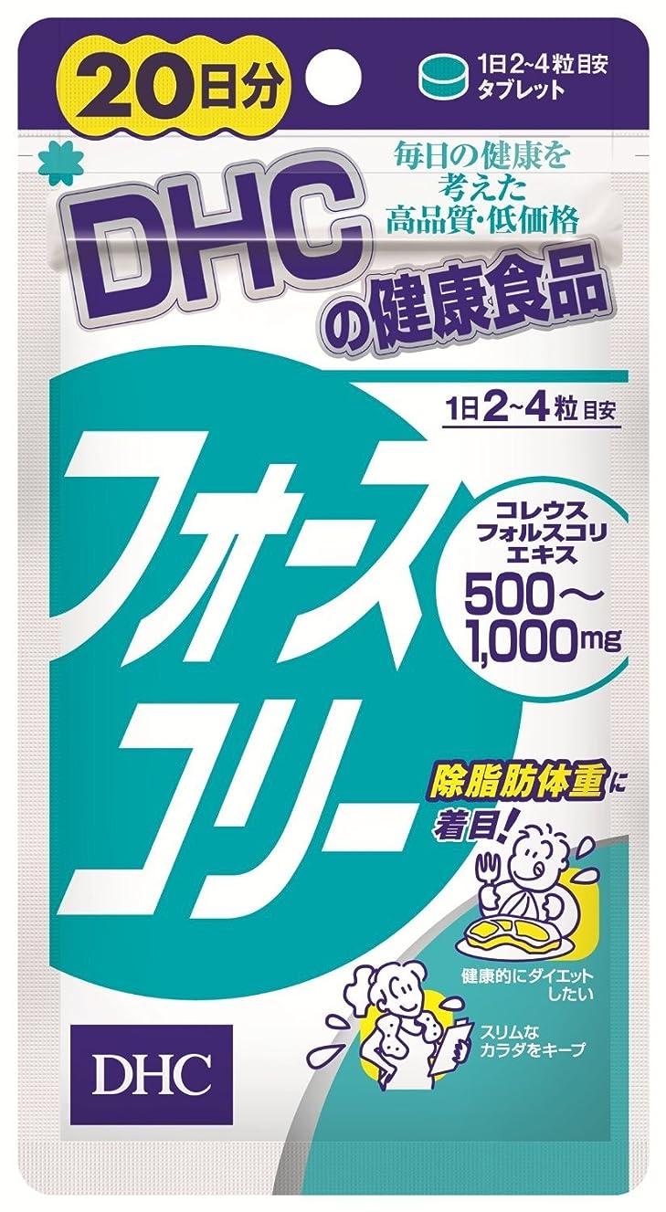 学生れんが寄生虫【セット品】DHC フォースコリー (20日分) 80粒×2個セット