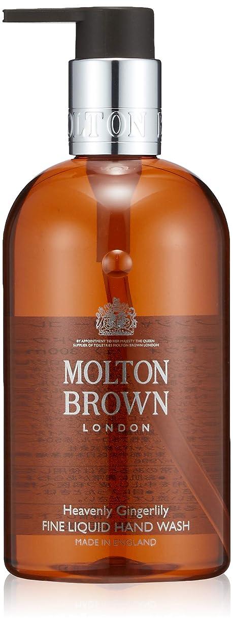 めったにフィットネスシャワーMOLTON BROWN(モルトンブラウン) ジンジャーリリー コレクション GL ハンドウォッシュ