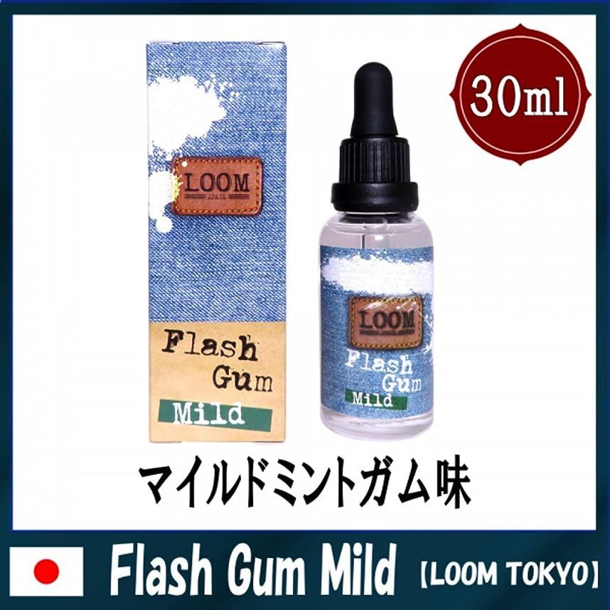 フィクションただ奇跡LOOM TOKYO (ルーム トーキョー) 30ml リキッド 国産 電子タバコ (Flash Gum Mild)