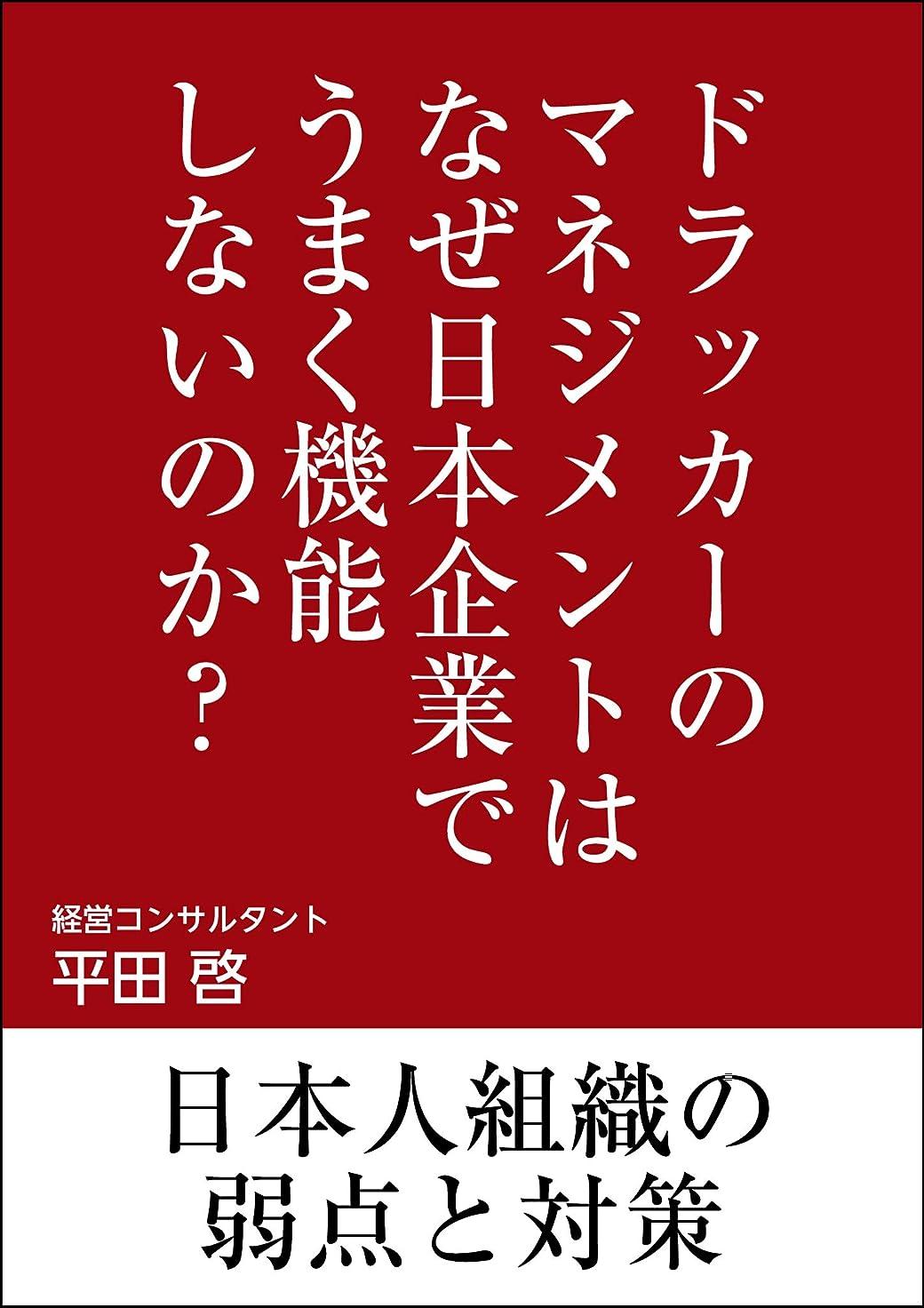 固体主権者手錠ドラッカーのマネジメントはなぜ日本企業でうまく機能しないのか?