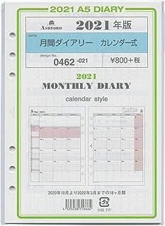 2021年 A5サイズ 月間ダイアリー カレンダー式 システム手帳リフィル 0462-021