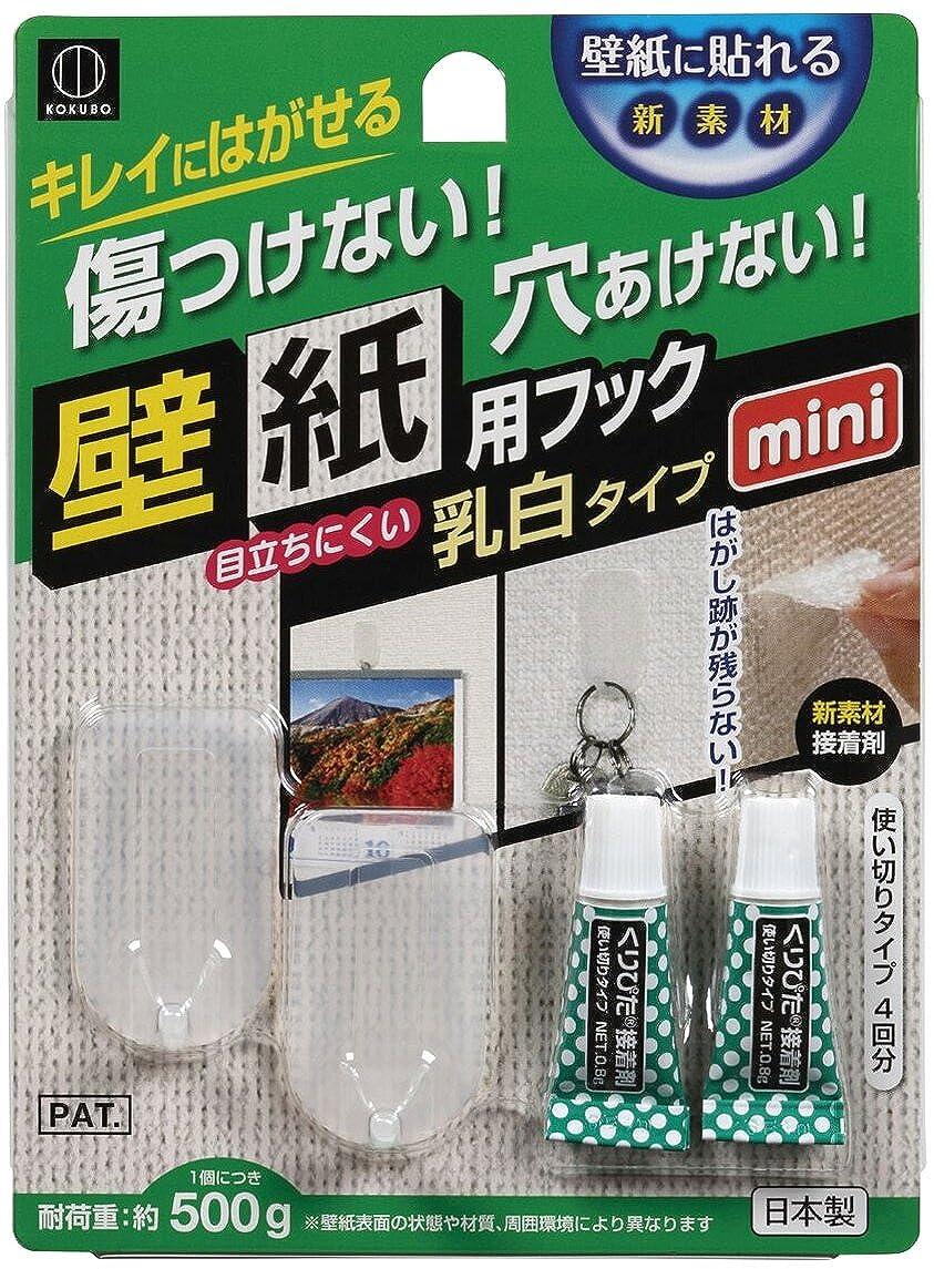 乱暴なファンドヘビ小久保 壁紙用フック mini 乳白タイプ 2個入 KM-250