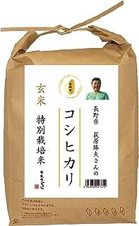 長野県東御市産 荻原勝男さんのお米  玄米 コシヒカリ 5kg 平成30年産