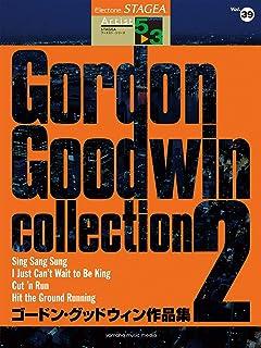 STAGEA アーチスト 5~3級 Vol.39 ゴードン・グッドウィン作品集2 (STAGEAアーチスト・シリーズ グレード5~3級)