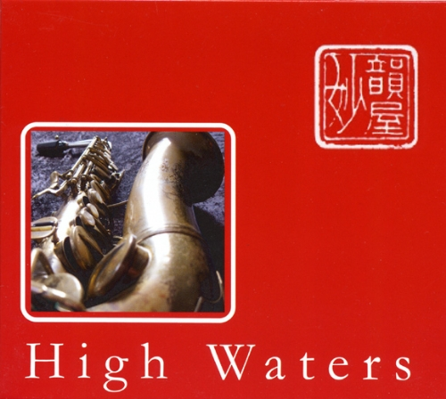 HIGH WATERS. Saxofon und Klangschale