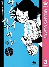 サムライカアサン 3 (クイーンズコミックスDIGITAL)