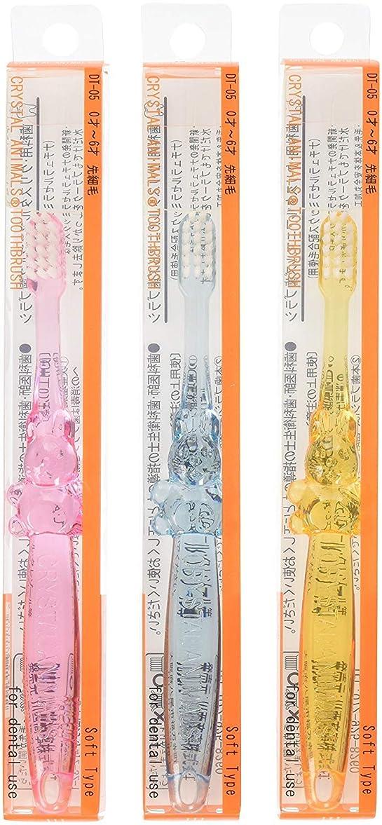 ロック光沢ノベルティクリスタルアニマルズ ハブラシ ×3本 DT-05 (0才から6才用) (先細毛 やわらかめ) (アソート) 水だけで磨ける歯ブラシ