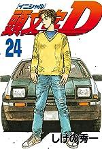 表紙: 頭文字D(24) (ヤングマガジンコミックス) | しげの秀一