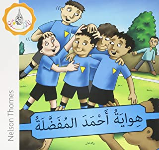 The Arabic Club Readers: Blue Band: Ahmed's Favourite Hobby
