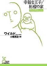 表紙: 幸福な王子/柘榴の家 (光文社古典新訳文庫) | ワイルド