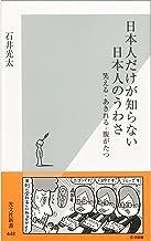 表紙: 日本人だけが知らない 日本人のうわさ~笑える・あきれる・腹がたつ~ (光文社新書) | 石井 光太