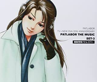 機動警察パトレイバー PATLABOR TV+NEW OVA 20th ANNIVERSARY PATLABOR THE MUSIC SET-3...