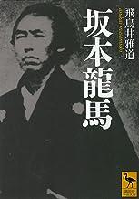 表紙: 坂本龍馬 (講談社学術文庫) | 飛鳥井雅道