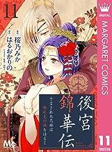 表紙: 後宮錦華伝 予言された花嫁は極彩色の謎をほどく 11 (マーガレットコミックスDIGITAL) | 桜乃みか