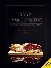 300种正确的烹鸡方法(健身和美食爱好者的福音——还在使劲吃白水煮鸡胸吗?)