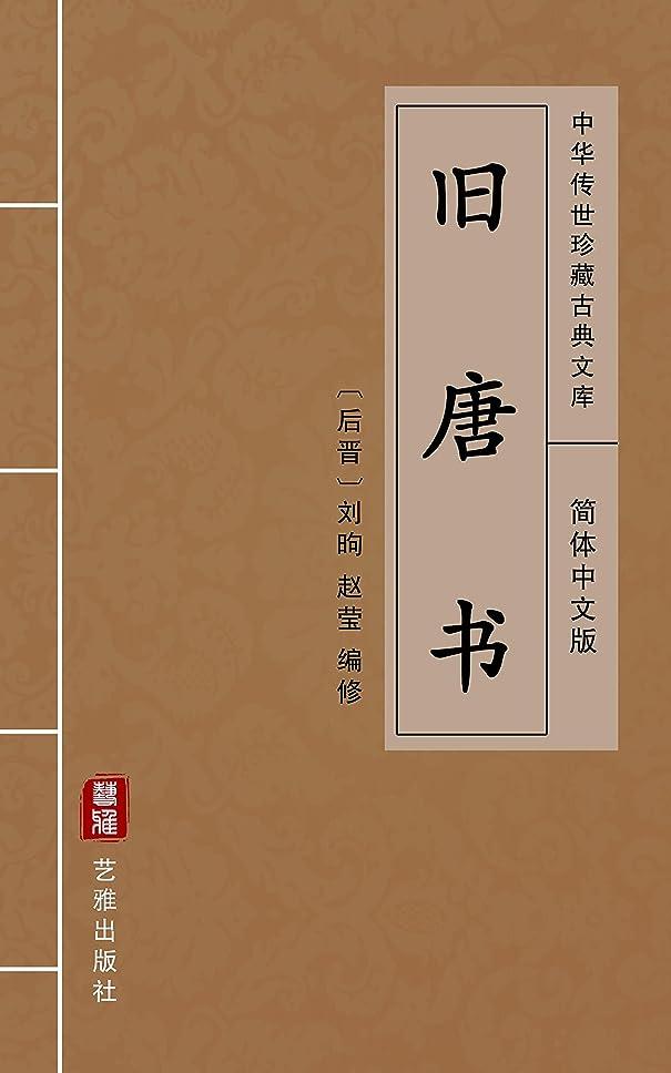 癌語バラエティ旧唐书(简体中文版): 中华传世珍藏古典文库 (Chinese Edition)