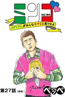 ミンゴ イタリア人がみんなモテると思うなよ 【単話】(27) (ビッグコミックス)