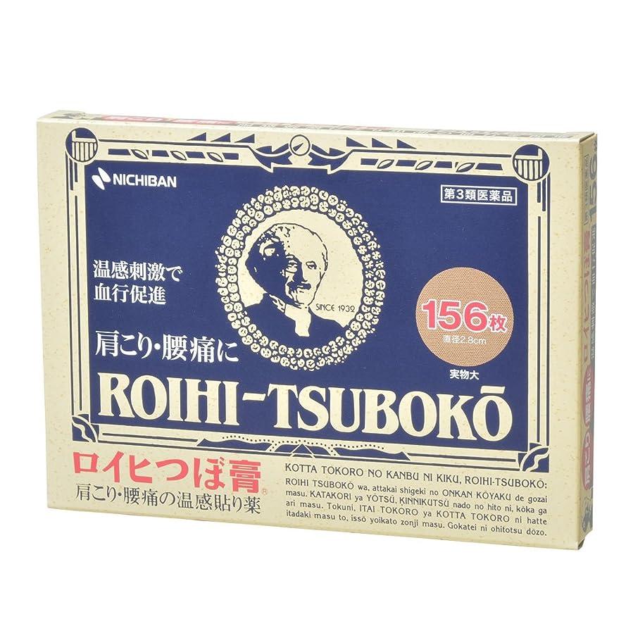 ぐったり寝る接ぎ木【第3類医薬品】ロイヒつぼ膏 RT156 156枚