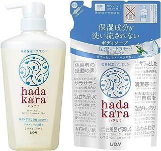 【Amazon.co.jp 限定】hadakara(ハダカラ)ボディソープ 本体 + つめかえアクアソープの香り(本体 480ml + つめかえ 340ml)