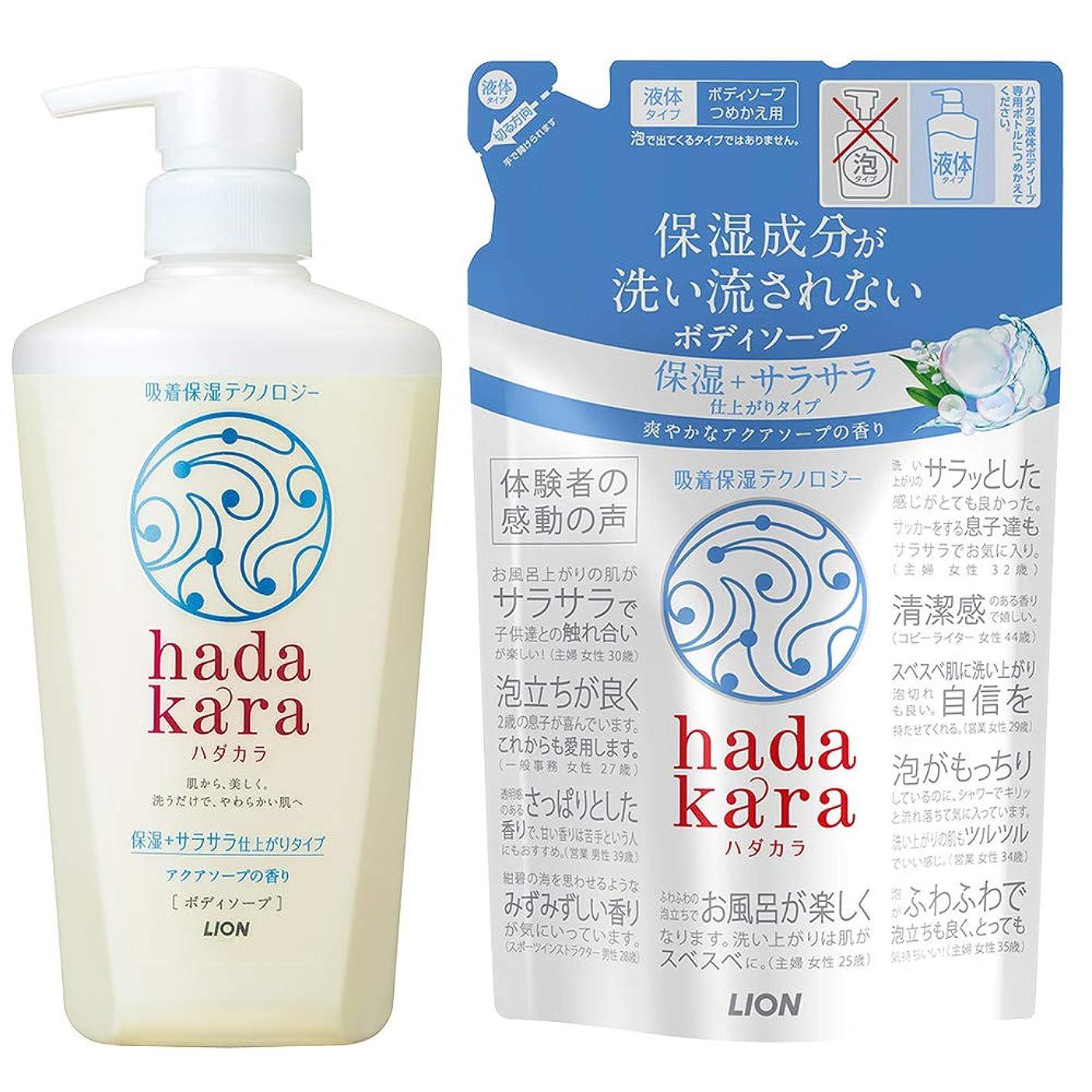 非行肌トーンhadakara(ハダカラ)ボディソープ 保湿+サラサラ仕上がりタイプ アクアソープの香り 本体 480ml + つめかえ 340ml