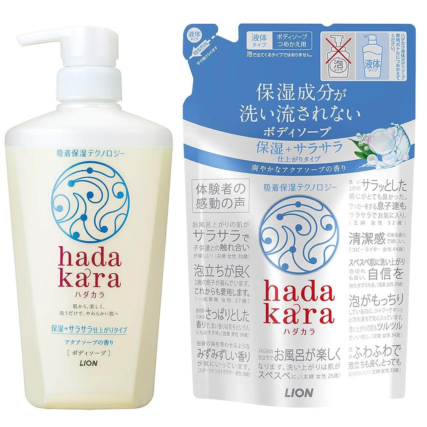 咲くレール人類hadakara(ハダカラ)ボディソープ 保湿+サラサラ仕上がりタイプ アクアソープの香り 本体 480ml + つめかえ 340ml