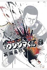 闇金ウシジマくん(3) (ビッグコミックス) Kindle版