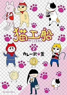 猫工船(2) (ビッグコミックススペシャル)