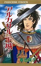 表紙: アルカサル-王城- 8 (プリンセス・コミックス)   青池保子