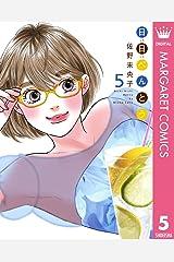 日日(にちにち)べんとう 5 (マーガレットコミックスDIGITAL) Kindle版