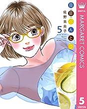 表紙: 日日(にちにち)べんとう 5 (マーガレットコミックスDIGITAL) | 佐野未央子