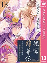 表紙: 後宮錦華伝 予言された花嫁は極彩色の謎をほどく 13 (マーガレットコミックスDIGITAL) | 桜乃みか