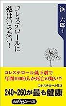 表紙: コレステロールに薬はいらない! (角川oneテーマ21) | 浜 六郎