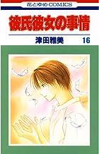 表紙: 彼氏彼女の事情 16 (花とゆめコミックス) | 津田雅美