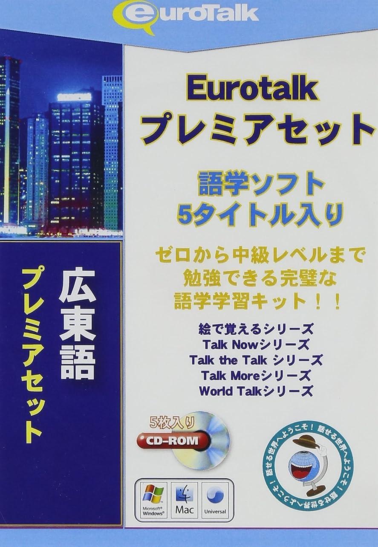 汚染土砂降り美徳インフィニシス Euro Talk プレミアセット広東語