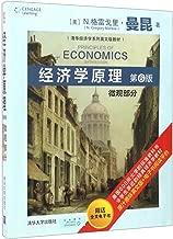 经济学原理:微观部分(第6版)/清华经济学系列英文版教材