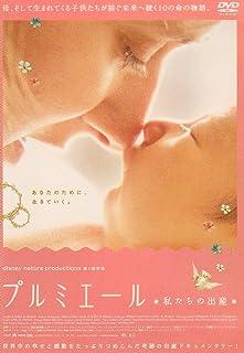 プルミエール ~私たちの出産~ [DVD]