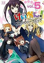 けいおん!アンソロジーコミック (5) (まんがタイムKRコミックス)
