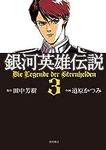 銀河英雄伝説 3(トクマコミックス)