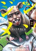 表紙: ジンメン(2) (サンデーうぇぶりコミックス) | カトウタカヒロ
