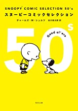 表紙: SNOOPY COMIC SELECTION 50's (角川文庫) | チャールズ・M・シュルツ