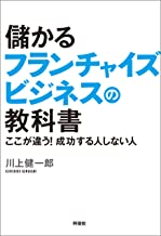 表紙: 儲かるフランチャイズビジネスの教科書   川上 健一郎