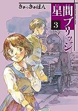 表紙: 星間ブリッジ(3) (ゲッサン少年サンデーコミックススペシャル) | きゅっきゅぽん
