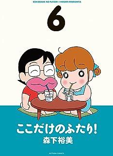 ここだけのふたり! : 6 (アクションコミックス)