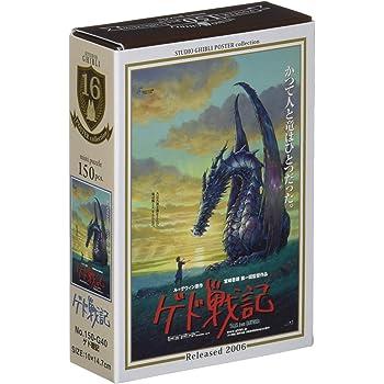150ピース ジグソーパズルスタジオジブリ作品ポスターコレクション ゲド戦記 ミニパズル(10x14.7cm)