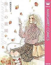 表紙: 地上の楽園 (マーガレットコミックスDIGITAL) | 田渕由美子