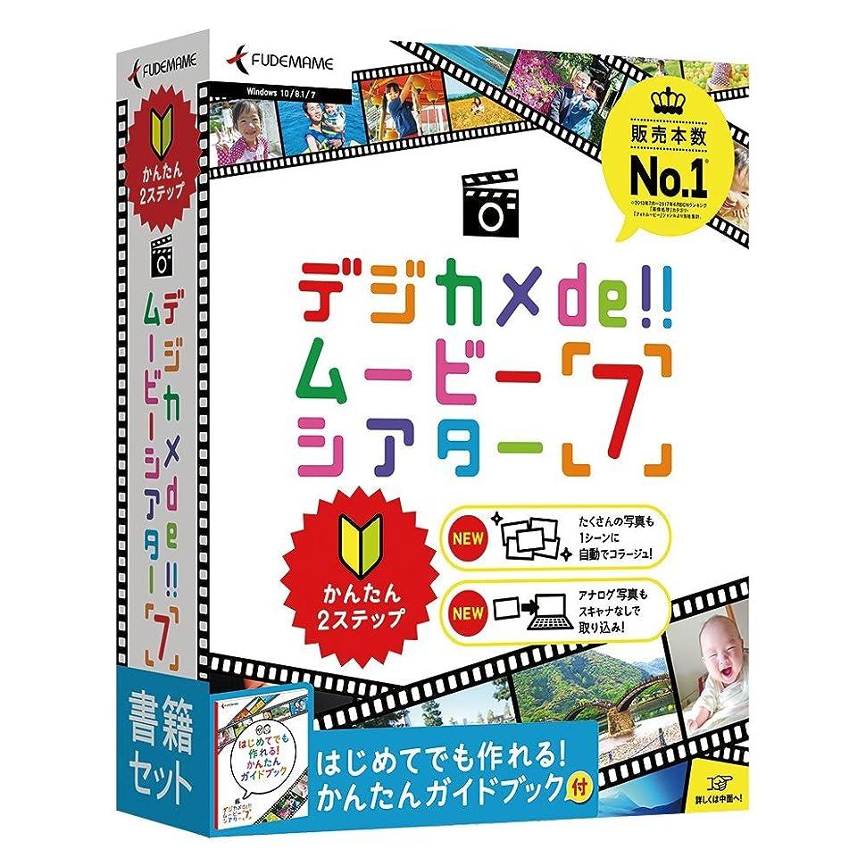 分元気な配管工デジカメde!!ムービーシアター7  書籍セット版(最新)|Win対応