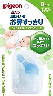 New Baby Nasal Aspirator Vacuum Suction Pigeon (Made in Japan)