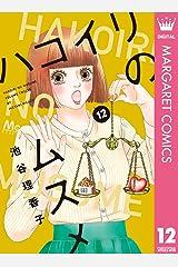 ハコイリのムスメ 12 (マーガレットコミックスDIGITAL) Kindle版