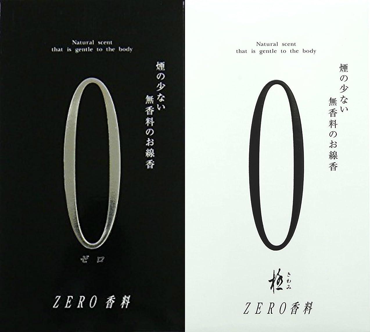 穀物抜け目がない匿名極 (きわみ) ZERO 香料 130g 【黒?白セット】
