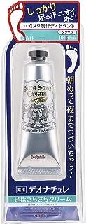 【医薬部外品】デオナチュレ 足指さらさらクリーム 足用 直ヌリ 制汗剤 クリーム